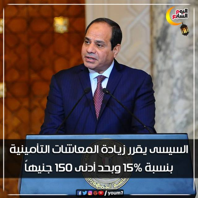 عيديه الرئيس السيسى للمصريين (4)