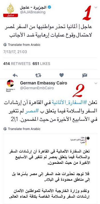 تحذير الجزيرة الكاذب ورد السفارة الألمانية بالقاهرة عليها