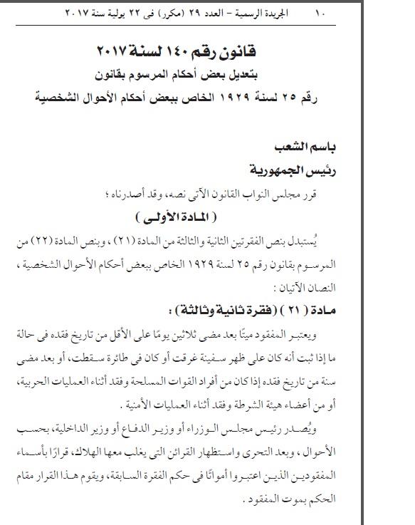 الجريدة الرسمية تنشر قرار الرئيس بإقرار قانون يعتبر المفقود ميتا بعد 30 يوما (1)