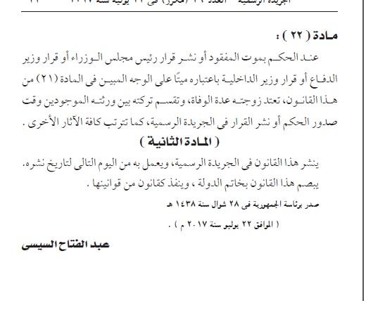 الجريدة الرسمية تنشر قرار الرئيس بإقرار قانون يعتبر المفقود ميتا بعد 30 يوما (2)
