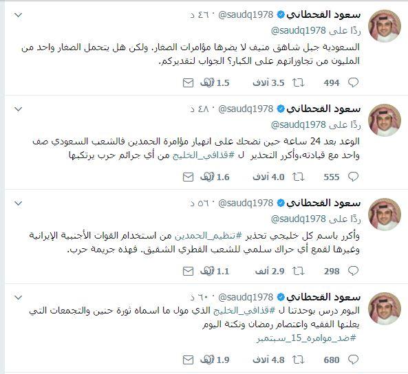 تدوينة سعود القحطانى