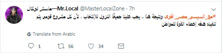 مغرد يدعو المصريين إلى انتخاب السيسى
