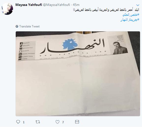 جريدة النهار بصحفات بيضاء