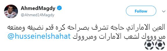 أحمد مجدى