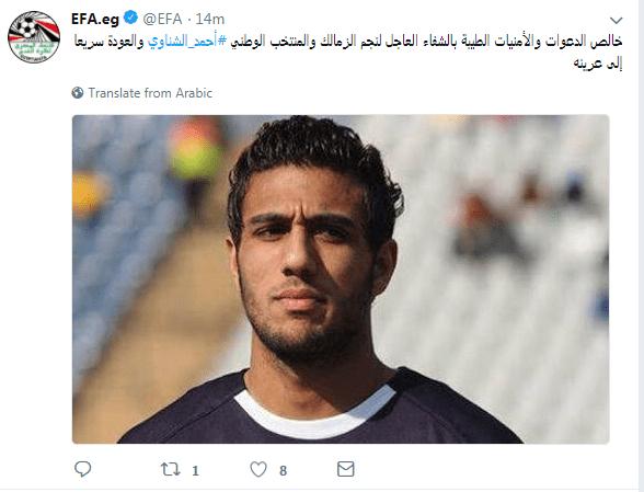 اتحاد الكرة يعرب عن تمنياته بالشفاء العاجل للشناوى وعودته لعرينه