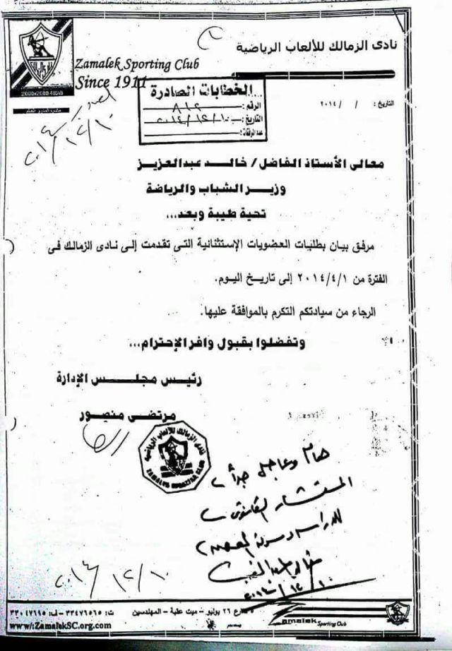 خطاب مرتضى منصور إلى المهندس خالد عبد العزيز ببيان طلبات العضويات الاستثنائية
