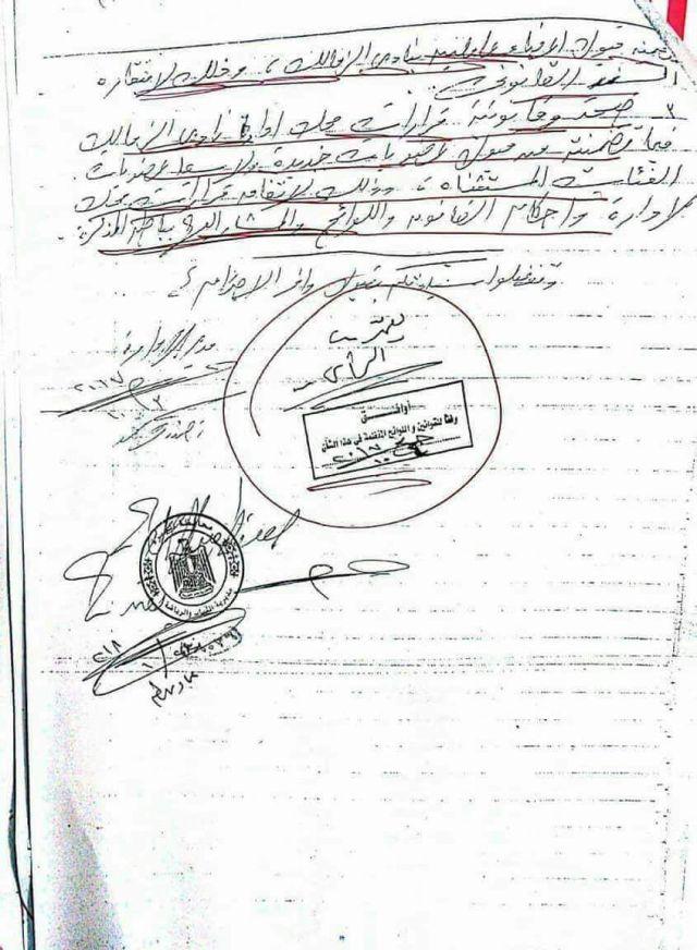 مذكرة  من أحمد صالح مدير مديرية الشباب والرياضة بالجيزة الى شكري محمد حسن (5)