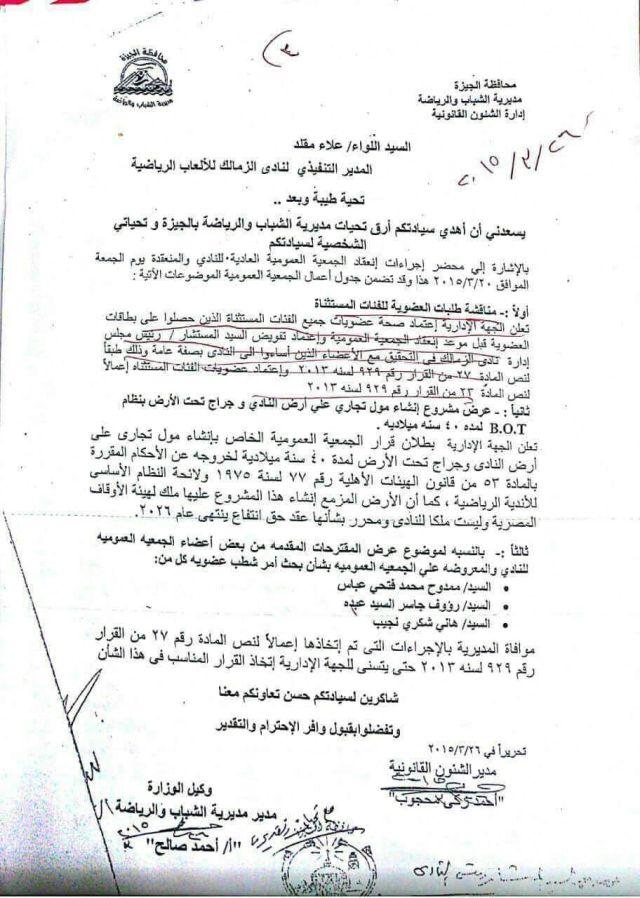 خطاب من أحمد صالح مدير مديرية الشباب والرياضة بالجيزة الى علاء مقلد المدير التنفيذي للزمالك