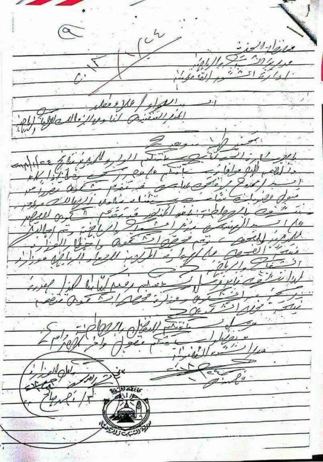 مذكرة  من أحمد صالح مدير مديرية الشباب والرياضة بالجيزة الى شكري محمد حسن (6)