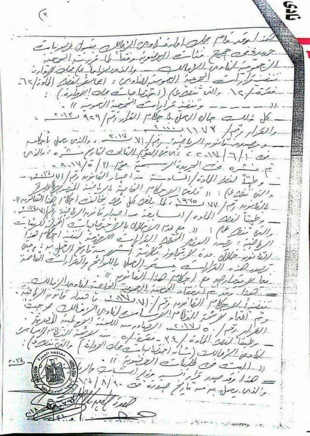مذكرة  من أحمد صالح مدير مديرية الشباب والرياضة بالجيزة الى شكري محمد حسن (3)