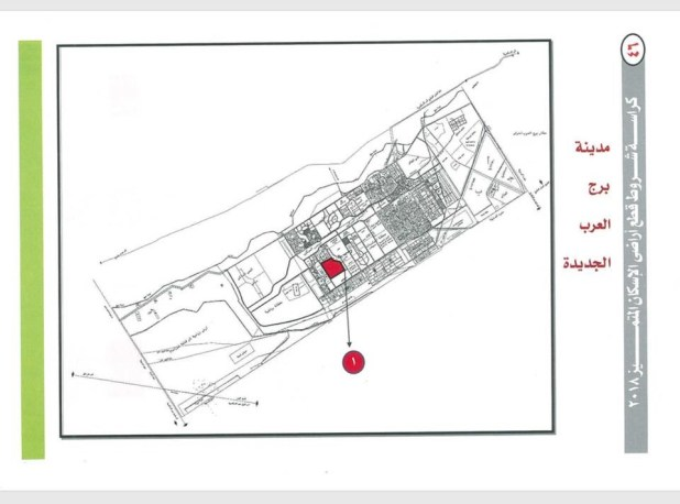 كراسة شروط حجز أراضى الإسكان المتميز فى 16 مدينة جديدة (29)