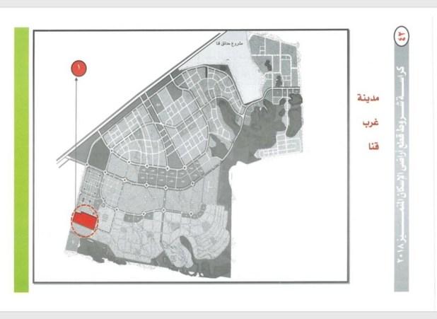 كراسة شروط حجز أراضى الإسكان المتميز فى 16 مدينة جديدة (33)