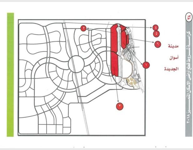 كراسة شروط حجز أراضى الإسكان المتميز فى 16 مدينة جديدة (5)