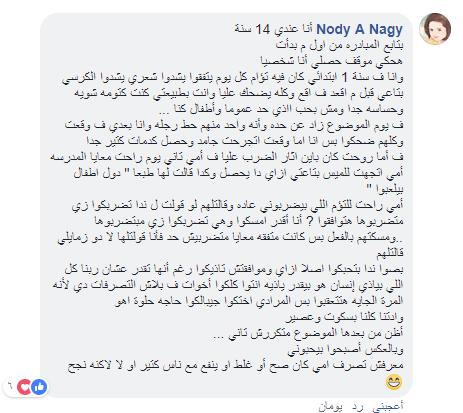 7 حكايات لشباب تعرضوا للتنمر خلال دراستهم وخيرى مش مسامح بسبب