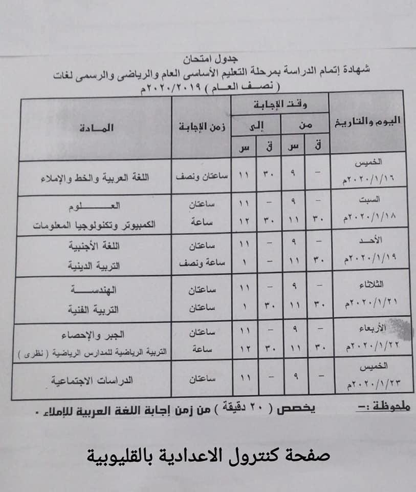 ننشر جدول امتحانات الترم الأول للصف الثانى الإعدادى بالقليوبية