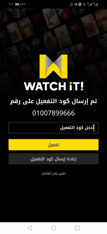 صور خطوات الاشتراك فى تطبيق Watch It لمشاهدة مسلسلاتك المفضلة