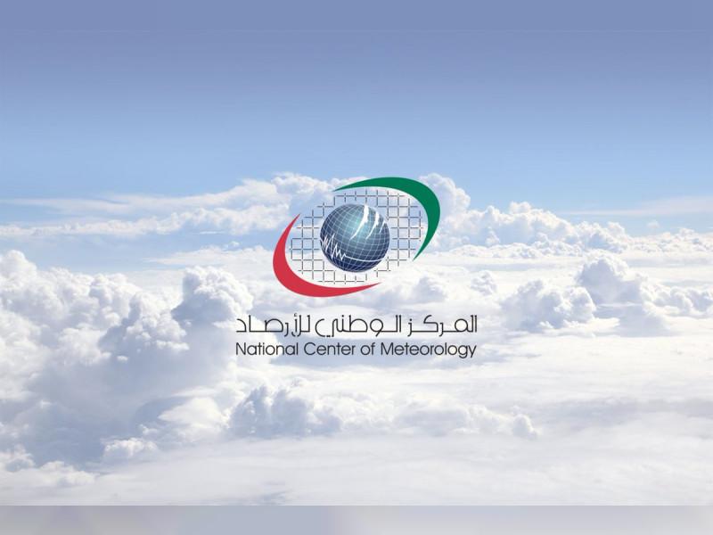 المركز الوطنى للأرصاد فى الإمارات