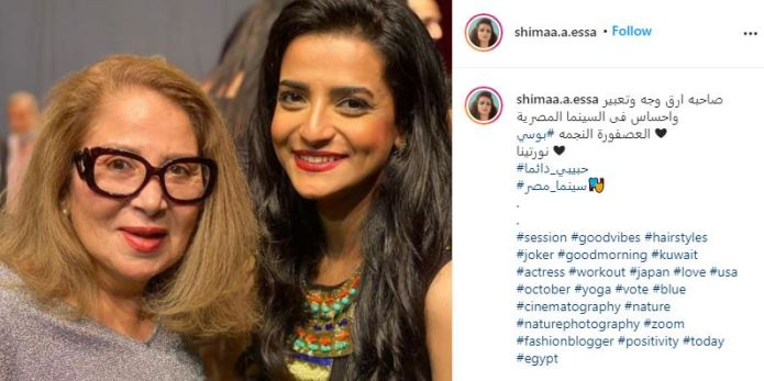 Shaima Abbas publishes her photo with the artist Bossi