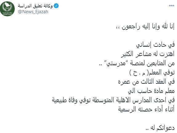 The news of the death of the Egyptian teacher