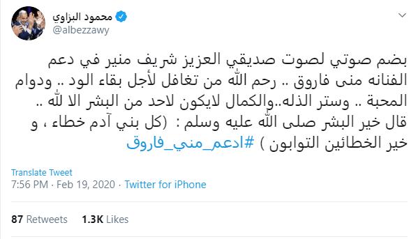 Mahmoud Al-Bazawi Tweet