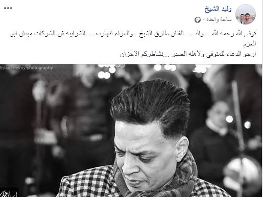 The condolences of Tariq Al-Sheikh's father