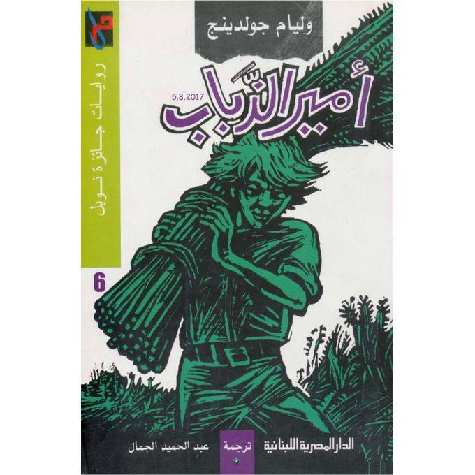 أمير ��لذباب من أشهر روايات الأدب الكلاسيكي