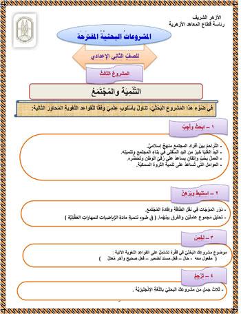 الثاني الاعدادي (3)
