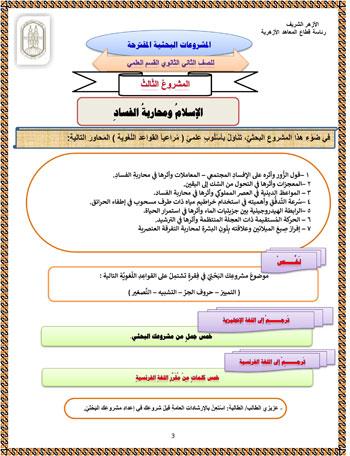 الصف الثاني الثانوي علمي (3)
