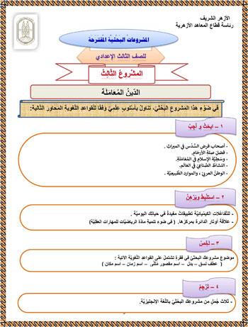 الصف الثالث الإعدادي (3)