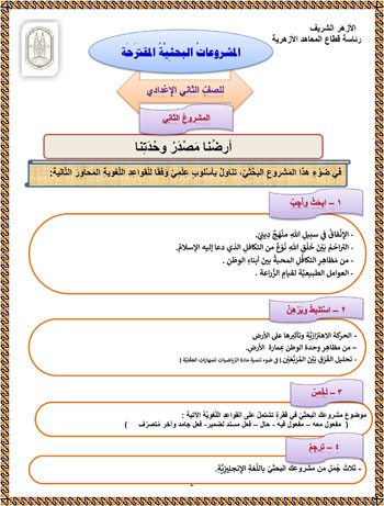 الثاني الاعدادي (2)