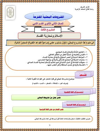 الثاني الثانوي أدبي (3)