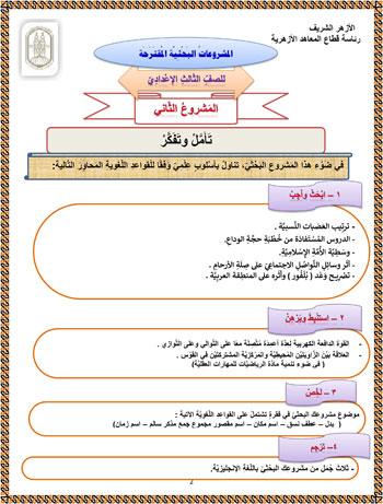الصف الثالث الإعدادي (2)