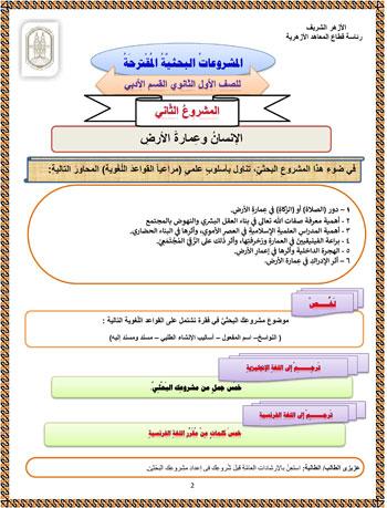 الأول الثانوي أدبي (2)