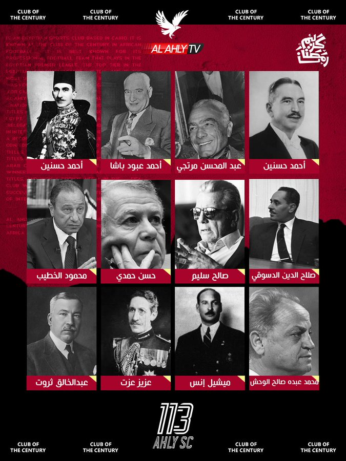 List of heads of Ahly