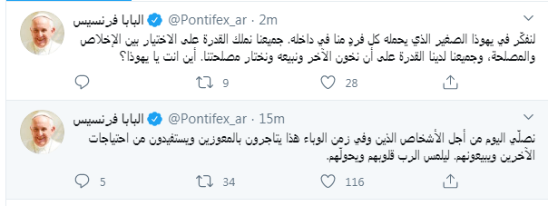 بابا الفاتيكان على تويتر