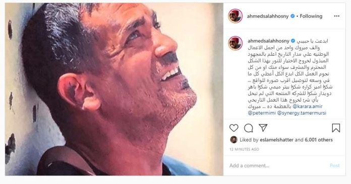 Ahmed Salah Hosni on Twitter