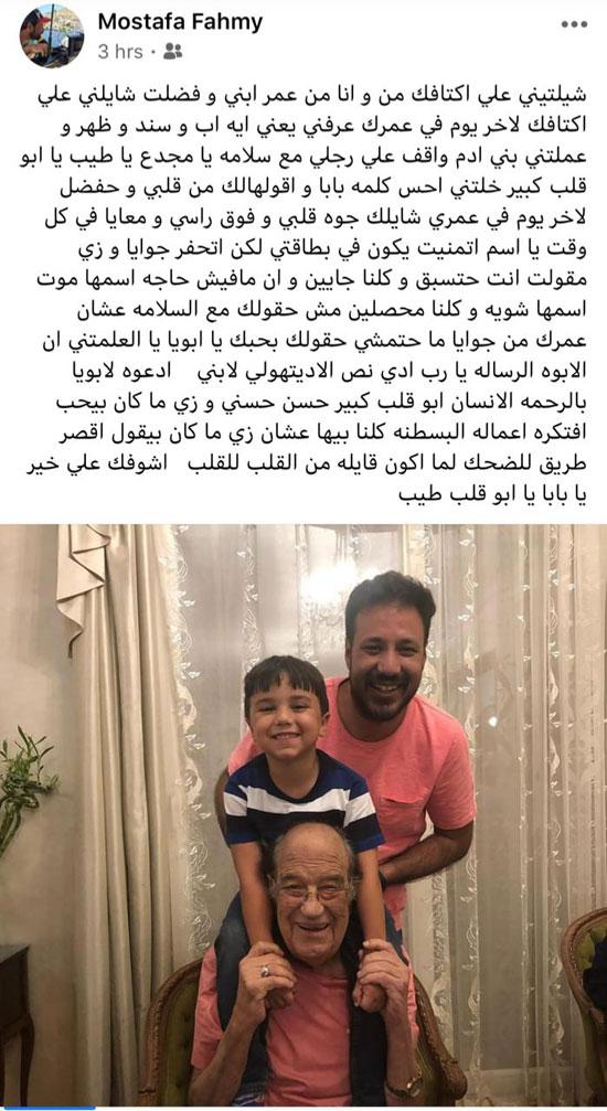 Mustafa Ashraf Fahmy and his son with the late Hassan Hosni