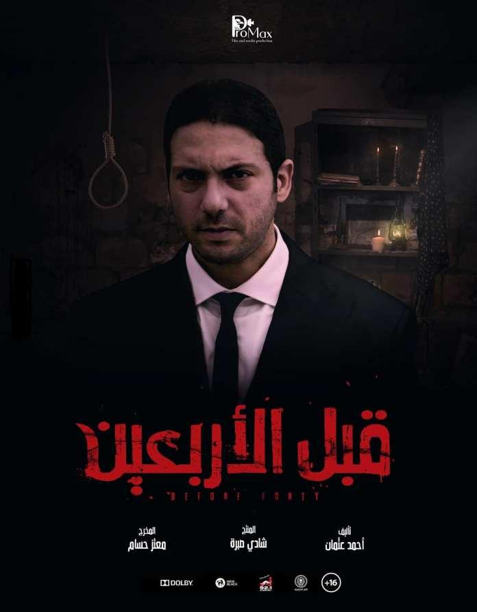 Ahmed Jamal Saeed