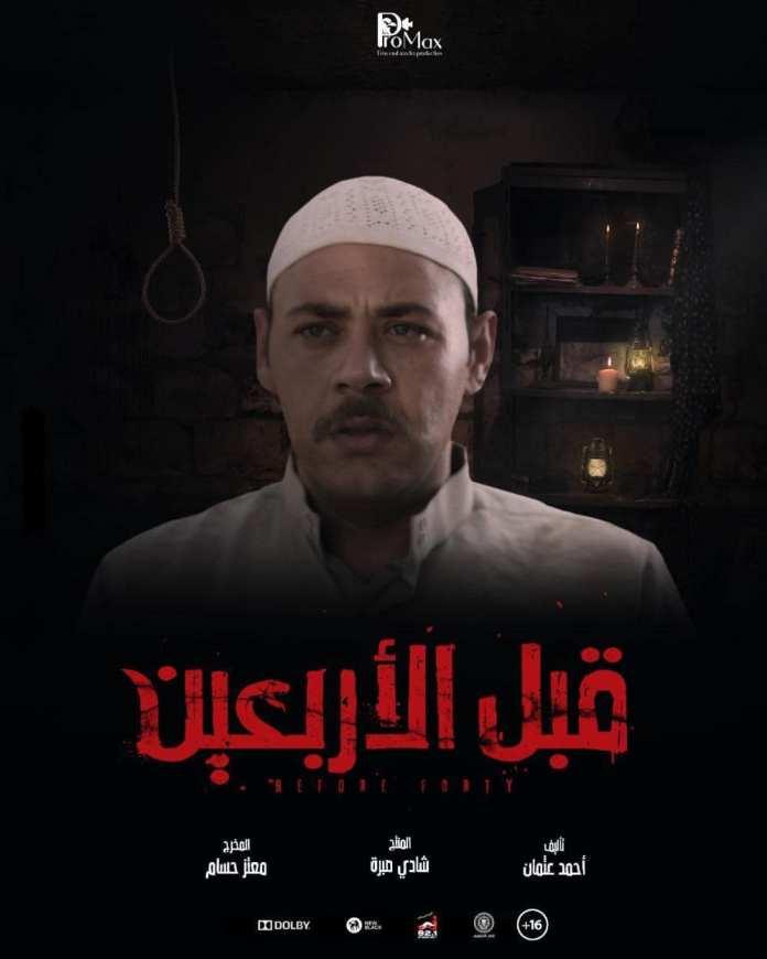 Muhammad Ali Rizk