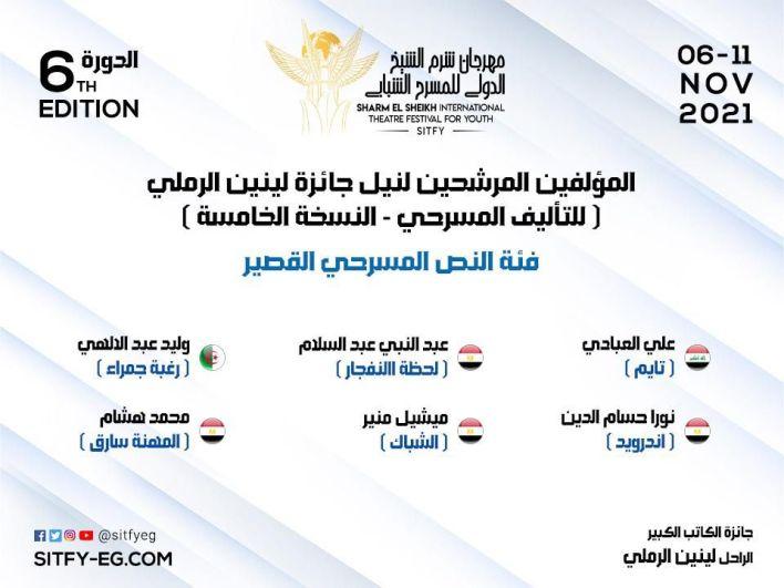 مهرجان شرم الشيخ الدولى للمسرح الشبابي (1)