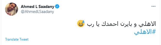 Ahmed Al-Saadani via Twitter
