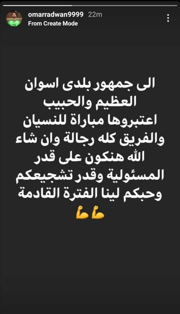 عمر رضوان