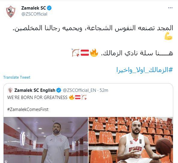 Zamalek account on Twitter
