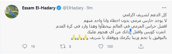 El Hadary's message to Sherif Ekrami