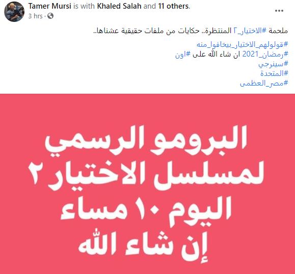 Tamer Morsi ist seit Stunden auf Facebook