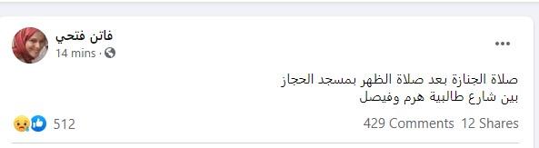 Nadia Al-Iraqi blogs