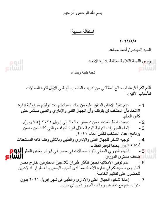 80892-Resignation-Hisham-Saleh-1