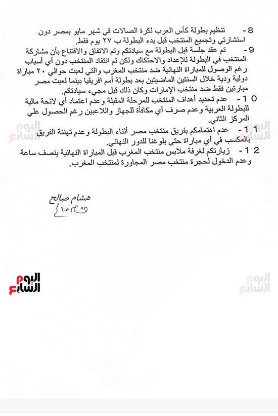 70978-Resignation-Hisham-Saleh-2