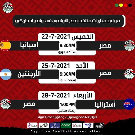 موعد مباراة منتخب مصر الأولمبي ضد إسبانيا