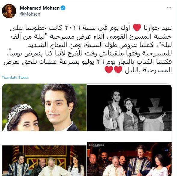 Mohamed Mohsen on Twitter